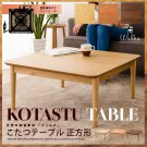 Natural Wooden Square Kotatsu Table + Heater unit 75x75cm 3 Color JAPAN NEW F/S