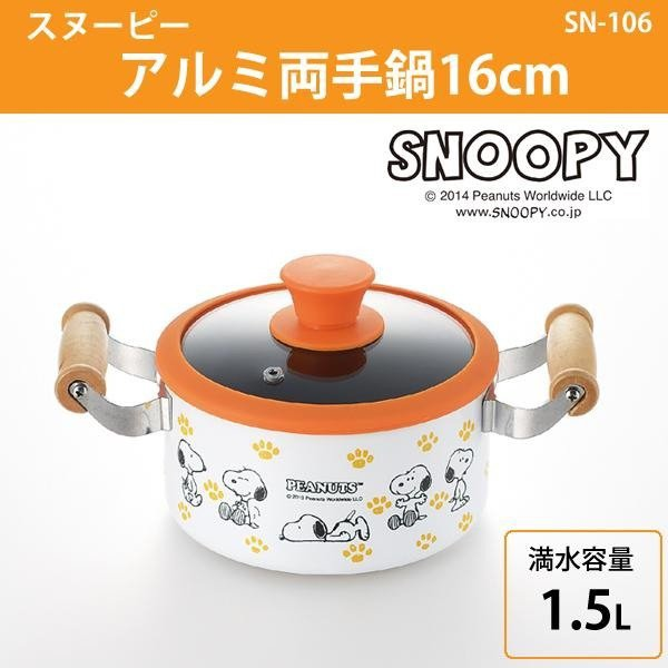 �Snoopy aluminum two-handed pot 16 cm 1.5L from JAPAN NEW F/S�