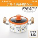 ❦Snoopy aluminum two-handed pot 16 cm 1.5L from JAPAN NEW F/S❦