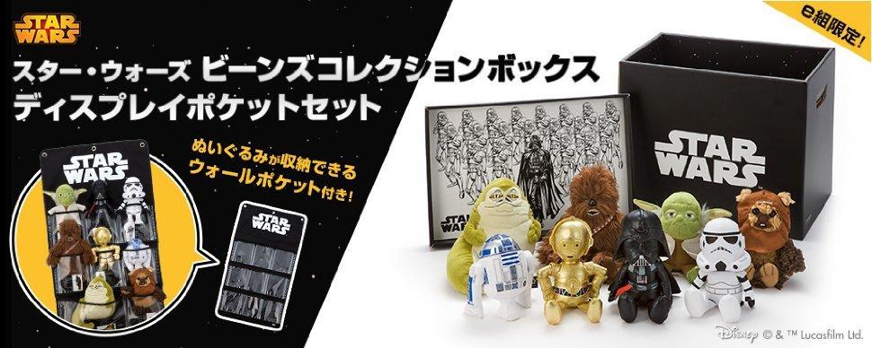 Star Wars Beans Collection Box Plush Doll 8 + Wall Pocket Set Figures Takara FS