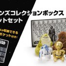 Star Wars Beans Collection Box Plush Doll 8 + Wall Pocket Set Figures Takara FS