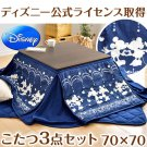 Disney Kotatsu Table & Heating Unit & Futon & Mat Set Far infrared heater Mickey