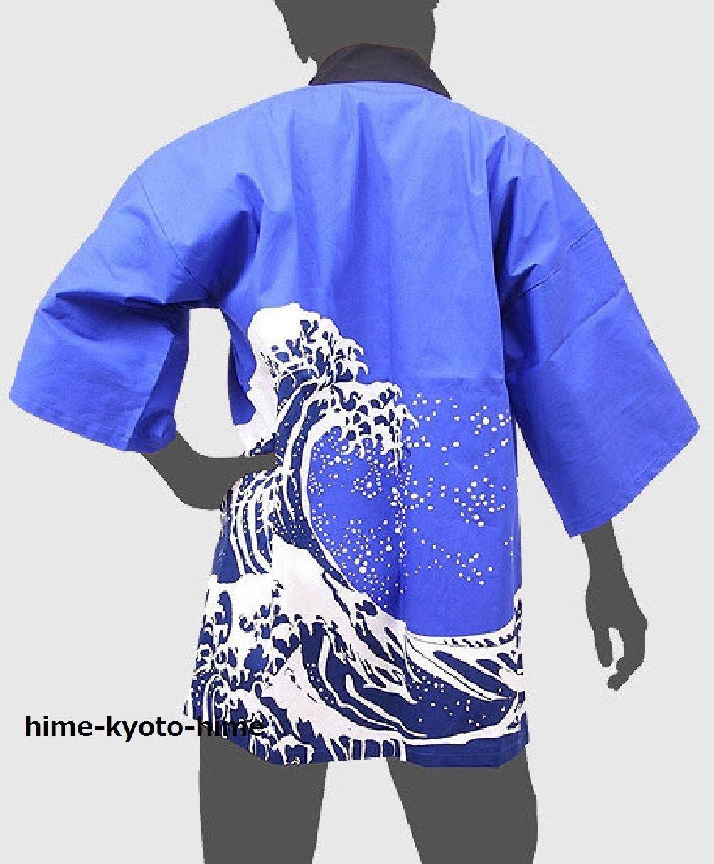 Short Coat Ivent HAPPI HOKUSAI WAVE Blue Cotton M Yukata Kimono Adult Men'sJapan