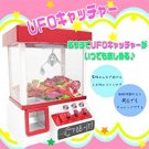 Claw Electronic Candy Grabber Crane Machine Arcade UFO Catcher Play machine game