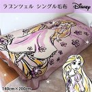 ❦ Disney Rapunzel New Meyer Blanket purple Single size bedding Cover Japan ❦