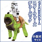 Rubie's Japan Star Wars Dew Back Pet Costume Small Dog Clothes Pet Goods