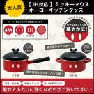 Disney Mickey design Two handed pan Made of enamel /IH compatible / 3L