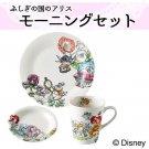 Disney Alice in wonderland morning set (Mug small plate cake plate) Porcelain