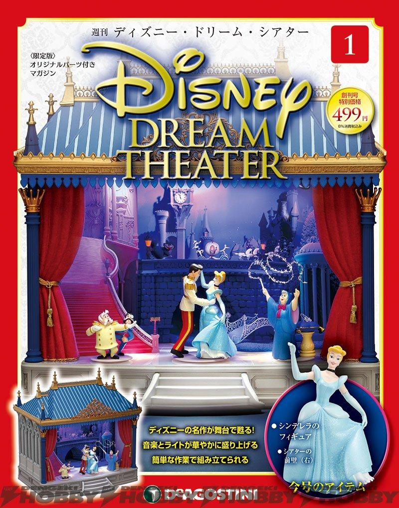 Deagostini Japan Disney Dream Theater No.1 Cinderella scene Music box Diorama FS