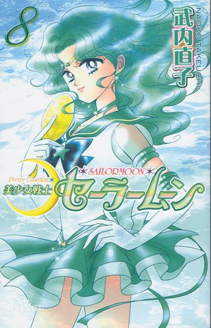 Custom made Sailor Moon Sailor Neptune Cosplay Costume