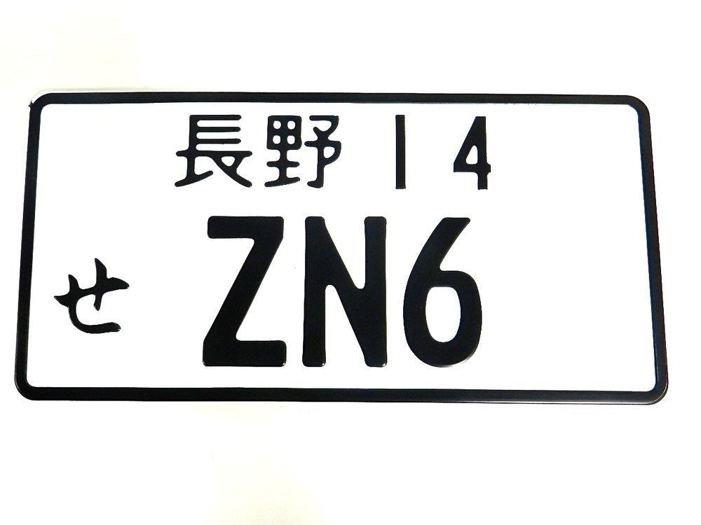 """ZN6 6"""" X 12"""" CUSTOM ALUMINUM EMBOSSED JAPANESE JAPAN LICENSE PLATE FOR FRS/BRZ"""