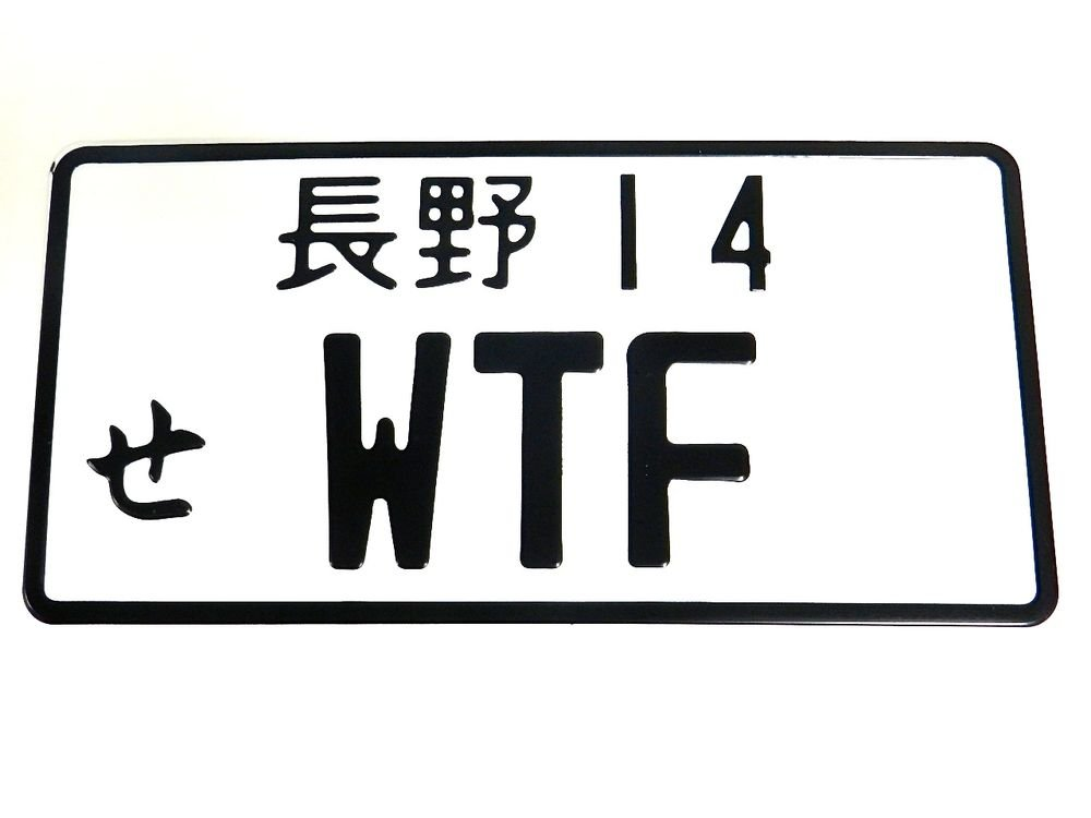"UNIVERSAL 6"" X 12"" CUSTOM ALUMINUM EMBOSSED WTF JAPANESE JAPAN LICENSE PLATE B"