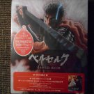 Berserk Golden Age Arc I Vol.1, Limited Edition Blu-ray 【Blu-ray】, (Japanese Blu-ray)