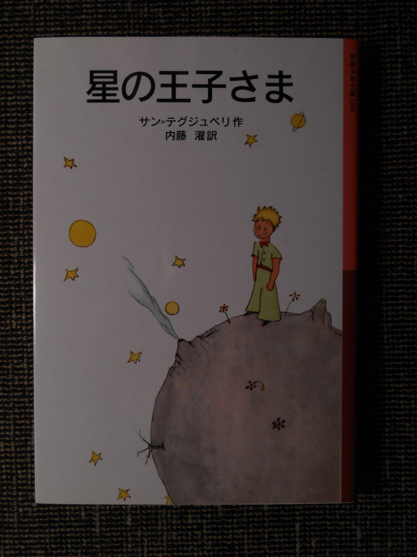 the little prince japanese pdf