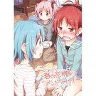 [ばかども。] 春の花粉はメンドクサイ! – Mahou Shoujo Madoka Magica Dj [JP] | Manga