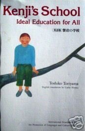 Kenji's School Ideal Education for All T. Toriyama (SC*