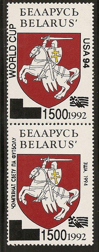 Belarus - Scott # 62a MNH (Item # EC-16)