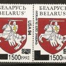 Belarus - Scott # 62a MNH (Item # EC-21)