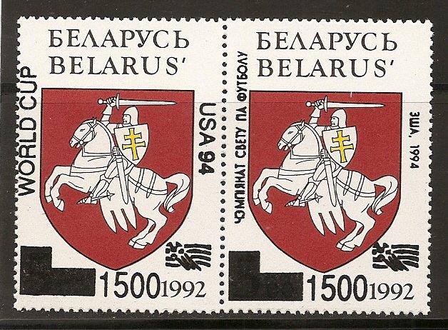 Belarus - Scott # 62a MNH (Item # EC-23)