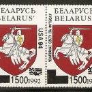 Belarus - Scott # 62a MNH (Item # EC-28)