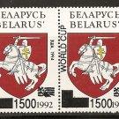 Belarus - Scott # 62a MNH (Item # EC-37)