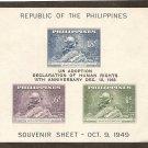 Philippines - Scott # 901 MNH (Item # EC-44)