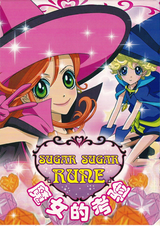 DVD ANIME SUGAR SUGAR RUNE Vol.1-51End