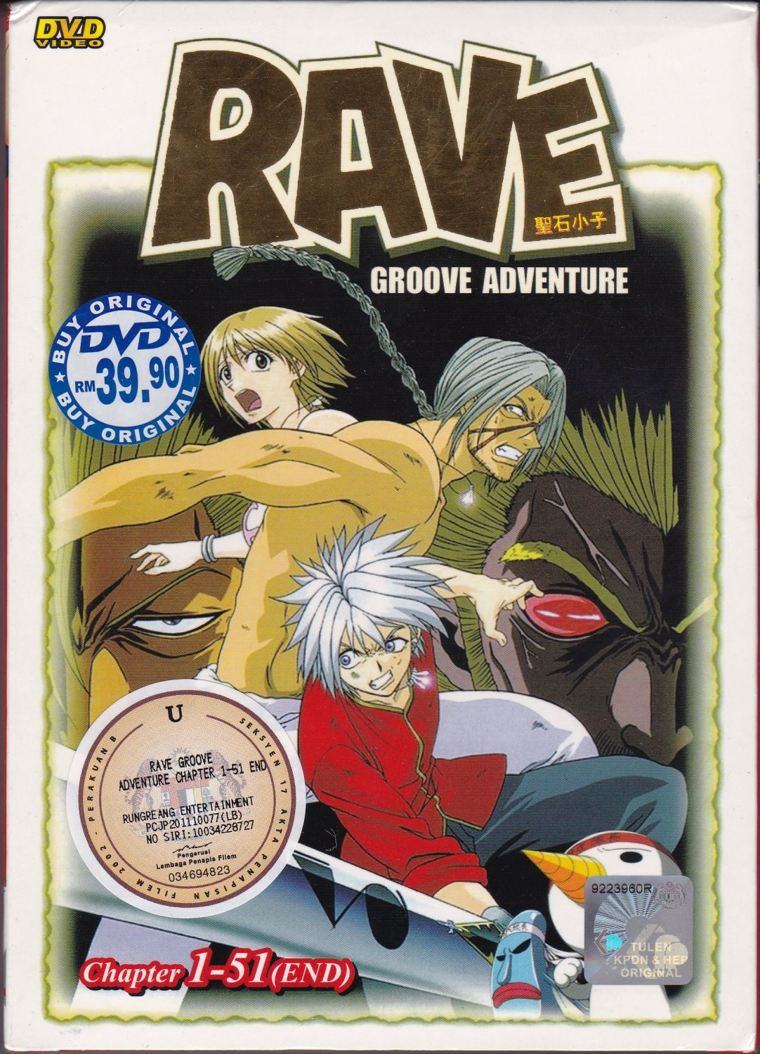 DVD ANIME RAVE MASTER Rave Groove Adventure Vol.1-51End