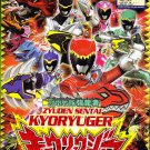 DVD Zyuden Sentai Kyoryuger Vol.1-48End Complete TV Series