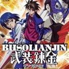 DVD ANIME BUSOU RENKIN Vol.1-26End Busolianjin