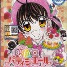 DVD ANIME YUMEIRO PATISSIERE Vol.1-50 + SP PROFESSIONAL Vol.1-13 Region All