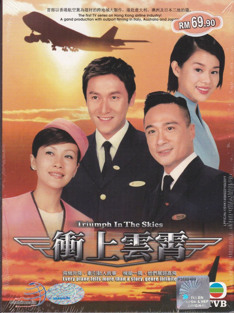 Triumph In The Skies 2003 ���宵 HK TVB Drama DVD Complete Set English Sub