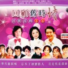 70s CHINESE GOLDEN OLDIES 4CD 96 Songs 回顧舊時情 Teresa Teng Yu Yar Feng Fei Fei