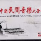 THE COMPLETE CHINESE FOLK MUSIC COLLECTION 5CD NEW Chinese Classical Music