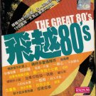 THE GREAT 80s Chinese Mandarin Pop Collection 4CD 80 Songs 飛越 80s華語流行經典歌曲