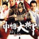 CHINESE DRAMA DVD MU LAN 木蘭 巾帼大将军 江若琳 40 Episodes 10 DVDs Region All English Sub