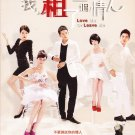 CHINESE DRAMA DVD LOVE ME OR LEAVE ME 我租了一個情人Tiffany Hsu 許瑋甯 宥勝 English Sub