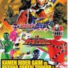 DVD Kamen Rider Gaim Vs Ressha Sentai ToQger Spring Break Combined Special