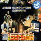 DVD ANIME FILM DETECTIVE CONAN The Raven Chaser Movie Region All Case Closed
