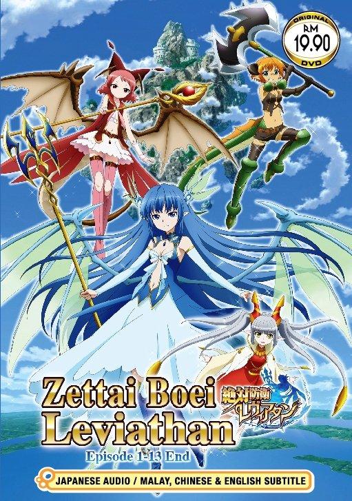 DVD ANIME ZETTAI BOEI LEVIATHAN The Last Defense Ep.1-13End Region All Ship Free
