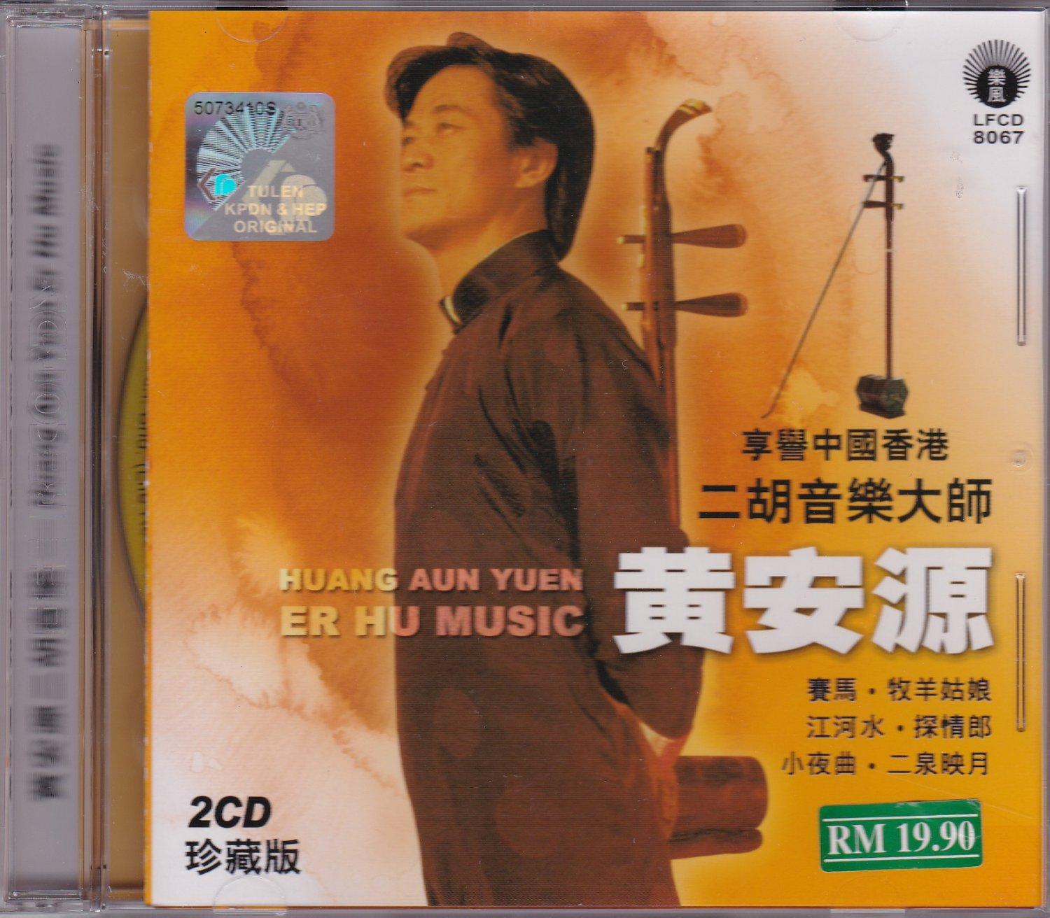 WONG ON-YUEN ������� Chinese Classical Traditional Er Hu Music 2CD NEW
