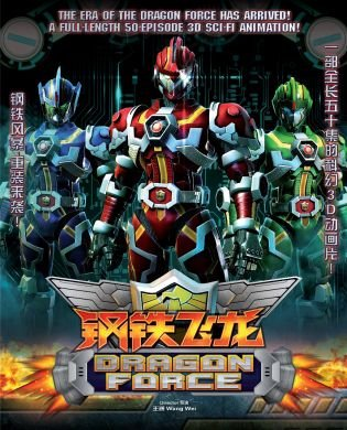 DVD ANIME DRAGON FORCE The Movie Region All Free Shipping English Subtitle