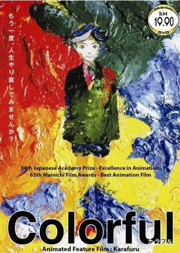 DVD ANIME COLORFUL The Movie COLOURFUL Film English Sub Region All