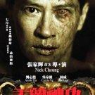 DVD HONG KONG MOVIE 盂兰神功 Hungry Ghost Ritual Nick Cheung 张家辉 English Sub