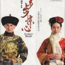 CHINESE DRAMA DVD SCARLET HEART 步步驚心 Bubu Jingxin Nicky Wu 吳奇隆 刘诗诗 English Sub
