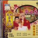 CANTONESE OPERA MUSIC Original Movie Soundtrack 任劍輝白雪仙帝女花舞台粤剧 2CD