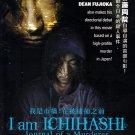 DVD JAPANESE MOVIE 我是市橋 在被逮捕之前 I Am Ichihashi Journal of A Murderer English Sub