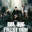 DVD HONG KONG MOVIE 風暴 FIRESTORM 劉德華 Andy Lau Yao Chen Lam Ka Tung English Sub