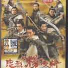 DVD CHINESE MOVIE 忠烈杨家将 SAVING GENERAL YANG 鄭少秋 Adam Cheng 鄭伊健 Ekin Cheng