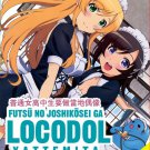 DVD ANIME LOCODOL Futsuu no Joshikousei ga Yatte Mita Vol.1-12End + OVA